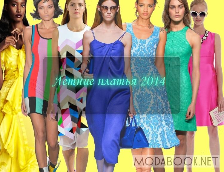 Модные летние платья 2014 года