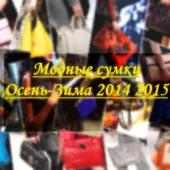 Модные сумки: Осень Зима 2017-2018