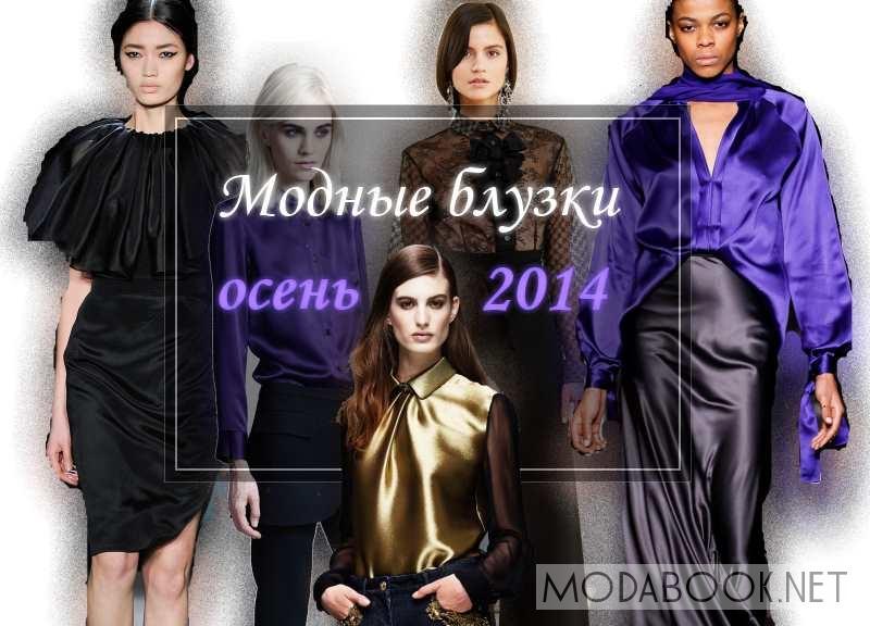 Модные Блузки 2014 2015